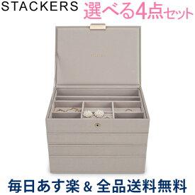 [全品送料無料] スタッカーズ STACKERS ジュエリーボックス 選べる4点セット ジュエリーケース アクセサリーケース クラシック 蓋付きボックス グレージュ