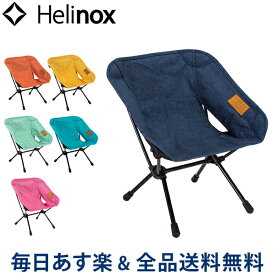 [全品送料無料] ヘリノックス Helinox 折りたたみイス チェアワン ミニ ホームコンフォートチェア Chair Home Mini アウトドア キャンプ 釣り
