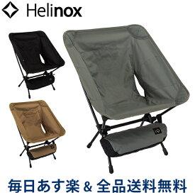 [全品送料無料] ヘリノックス Helinox 折りたたみイス タクティカルチェア Tactical Chair アウトドア キャンプ 釣り【コンビニ受取可】