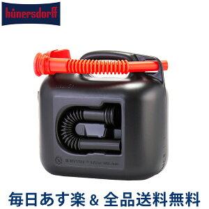 [全品送料無料] ヒューナースドルフ Hunersdorff 燃料タンク ポリタンク フューエルカンプロ 5L ウォータータンク 800300 ブラック Black FUEL CAN PREMIUM 燃料 灯油 タンク あす楽