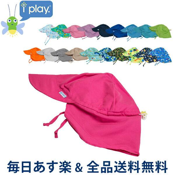 [全品送料無料] アイプレイ Iplay 帽子 サンウェア フラップ付 紫外線防止 UVカット キャップ Sun Wear Flap Sun Protection Hat アウトドア べビー 赤ちゃん