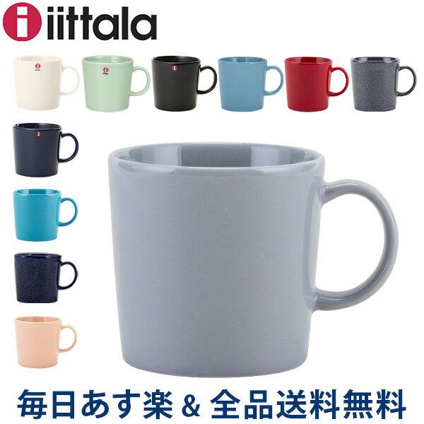 [全品送料無料] イッタラ Iittala マグカップ ティーマ Teema 北欧 フィンランド 食器 コップ インテリア キッチン 北欧雑貨 Mug