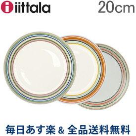 [全品送料無料] イッタラ 皿 オリゴ 20cm 北欧ブランド インテリア 食器 デザイン プレート iittala ORIGO Plate【コンビニ受取可】