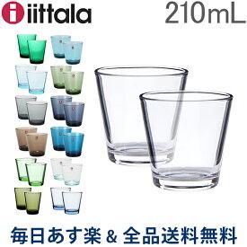 [全品送料無料] イッタラ iittala カルティオ グラス ペア 210mL タンブラー 北欧 ガラス Kartio Tumbler 2 Set フィンランド コップ 食器 おしゃれ