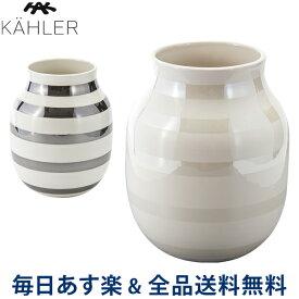 [全品送料無料] ケーラー Kahler オマジオ フラワーベース ミディアム 花瓶 陶器 パール シルバー Omaggio vase H200 花びん ベース デンマーク 北欧雑貨 おしゃれ ギフト
