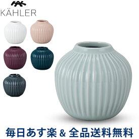 【あす楽】 [全品送料無料] ケーラー Kahler ハンマースホイ フラワーベース Sサイズ 12.5cm 花瓶 Hammershoi Vase H125 花びん ベース 北欧雑貨