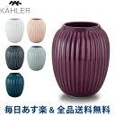 [全品送料無料] ケーラー Kahler ハンマースホイ フラワーベース Mサイズ 20cm 花瓶 Hammershoi Vase H200 花びん ベ…