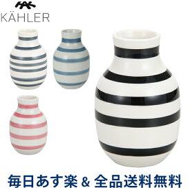 [全品送料無料] ケーラー Kahler オマジオ フラワーベース スモール 花瓶 陶器 Omaggio vase H125 花びん ベース デンマーク 北欧雑貨 おしゃれ ギフト