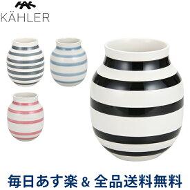 [全品送料無料] ケーラー Kahler オマジオ フラワーベース ミディアム 花瓶 陶器 Omaggio vase H200 花びん ベース デンマーク 北欧雑貨 おしゃれ ギフト