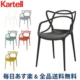 [全品送料無料] カルテル 椅子 マスターズ 84 × 57 × 47cm 840 × 570 × 470mm ダイニング お洒落 インテリア アームチェア デザイン MAS-5865 Kartell Masters