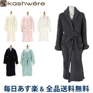[全品送料無料] カシウェア Kashwere バスローブ ガウン レディース メンズ ルームウェア 部屋着 R-01 Bathrobe Gown Shawl Collar Robe あす楽