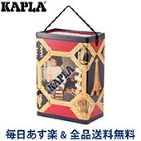 [全品送料無料] Kapla カプラ魔法の板 200 KAPLA BA おもちゃ 玩具 知育 積み木 プレゼント あす楽
