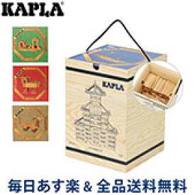 [全品送料無料] カプラ おもちゃ 魔法の板 玩具 知育 積み木 プレゼント 280 Kapla あす楽
