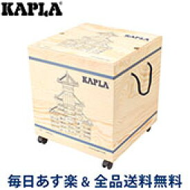 [全品送料無料] Kapla カプラ魔法の板 1000 KAPLA PC おもちゃ 玩具 知育 積み木 プレゼント あす楽