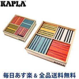 [全品送料無料] カプラ おもちゃ オクト 魔法の板 オクトカラー カラーカプラ8色 100ピース 玩具 知育 積み木 プレゼント Kapla OCTO ラッピング対応可 送料無料 あす楽