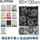 [全品送料無料] 【国内検針済】 クリッパン Klippan ハーフ ブランケット ウール 90×130cm ひざ掛け Wool Blankets …