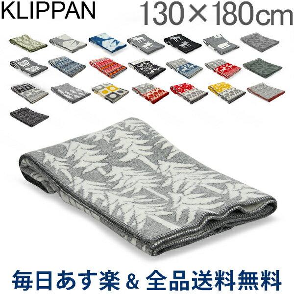【GWもあす楽】[全品送料無料] クリッパン Klippan ウール ブランケット 130×180cm 大判 ひざ掛け Wool Blankets 毛布 北欧雑貨 インテリア