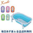 [全品送料無料] カリブ バス 折り畳み式 ベビー 赤ちゃん 風呂 安全 収納 PM3310 Karibu Folding Bath