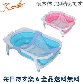 【あす楽】 [全品送料無料] カリブ バスネット 【※本体は別売りです】 折り畳み式 赤ちゃん ベビー 収納 PM3311 Karibu Baby Bath Net