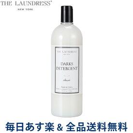 [全品送料無料] ザ・ランドレス 洗濯用洗剤 ダークデタージェント 1L 1000ml アメリカ 漂白 高品質 衣類 S-003 The Laundress Darks Detergent Classic あす楽