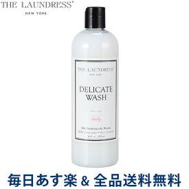 [全品送料無料]【コンビニ受取可】 ザ・ランドレス 洗濯用洗剤 デリケートウォッシュ レディー 0.475L 475ml アメリカ 高品質 漂白 衣類 L-005 The Laundress Delicate Wash Lady