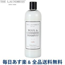 [全品送料無料]【コンビニ受取可】 ザ・ランドレス 洗濯用洗剤 ウール&カシミア シャンプー シダー 0.475L 475ml アメリカ 高品質 衣類 C-006 The Laundress Wool & Cashmere Shampoo Cedar