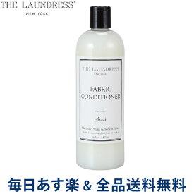 [全品送料無料]【コンビニ受取可】 ザ・ランドレス 柔軟剤 ファブリック コンディショナー 0.475L 475ml アメリカ クラシック 洗濯 衣類 洗剤 S-008 The Laundress Fabric Conditioner Classic