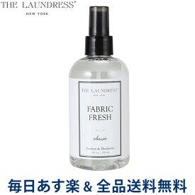 [全品送料無料] ザ・ランドレス 消臭スプレー ファブリックフレッシュ 0.25L 250ml アメリカ 衣類 ケア 抗菌 ミストスプレー クラシック S-010 The Laundress Fabric Fresh Classic あす楽
