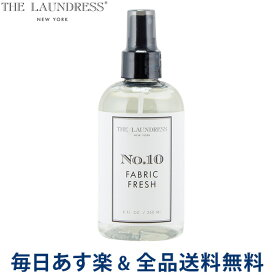 [全品送料無料]ザ・ランドレス The Laundress 消臭スプレー ファブリックフレッシュ No.10 / 250mL リネンウォーター 衣類 抗菌 消臭 S-006 Fabric Fresh 8 fl. oz. あす楽