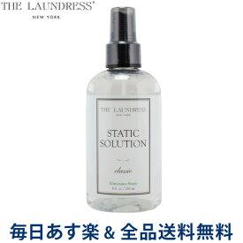 [全品送料無料] ザ・ランドレス The Laundress 静電気防止スプレー スタティックソリューション クラシック 250mL 衣類 花粉対策 S-015 Static Solution - Classic - 8 fl. oz. あす楽