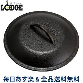 [全品送料無料] Lodge ロッジ ロジック スキレットカバー 10-1/4インチ L8IC3 Lodge Logic Iron Covers 蓋 フタ アウトドア あす楽