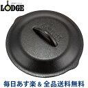 [全品送料無料] Lodge ロッジ ロジック スキレットカバー 9インチ L6SC3 Lodge Logic Iron Covers 蓋 フタ アウトドア