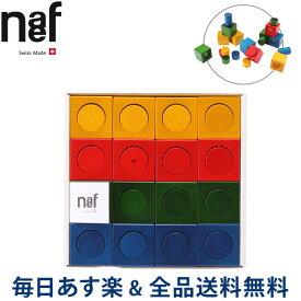 [全品送料無料] naef ネフ社 Ligno リグノ 木のおもちゃ 知育玩具 積み木 積木 あす楽