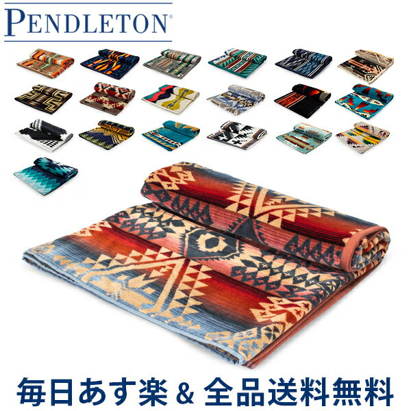[全品送料無料] ペンドルトン Pendleton タオルブランケット オーバーサイズ ジャガード タオル XB233 Oversized Jacquard Towels 大判 バスタオル タオルケット インテリア