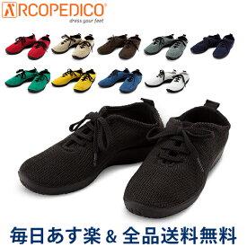 [全品送料無料] アルコペディコ Arcopedico LS ニットスニーカー L'ライン レディース コンフォートシューズ 靴 シューズ 軽量 快適 健康 外反母趾予防