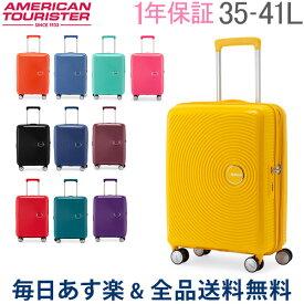 【あす楽】 [全品送料無料] 【1年保証】 サムソナイト アメリカンツーリスター American Tourister スーツケース サウンドボックス スピナー 55cm 機内持ち込み 88472