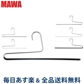 【あす楽】[全品送料無料] マワ Mawa ハンガー パンツ シングル 35cm 各5本セット KH35 KH35/U マワハンガー スカート ストール mawaハンガー まとめ買い 収納 機能的 デザイン クローゼット