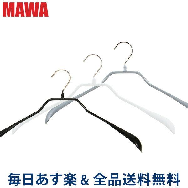 [全品送料無料] マワ Mawa ハンガー ボディーフォーム 38cm / 42cm / 46cm 各5本セット Bodyform 38/L 42/L 46/L マワハンガー mawaハンガー まとめ買い レディースハンガー メンズハンガー 男性 女性 収納 機能的 デザイン クローゼット