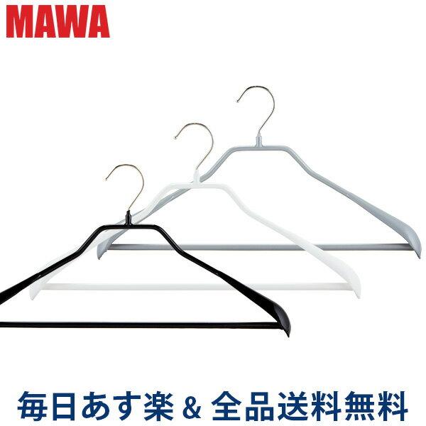 【GWもあす楽】[全品送料無料] マワ Mawa ハンガー ボディーフォーム バー 42cm / 46cm 各5本セット Bodyform 42/LS 46/LS マワハンガー mawaハンガー まとめ買い ノンスリップ 収納 滑り落ちない 機能的 デザイン クローゼット