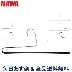 【あす楽】[全品送料無料] マワ Mawa ハンガー パンツ シングル 35cm 各10本セット KH35 KH35/U マワハンガー スカート ストール mawaハンガー まとめ買い 収納 機能的 デザイン クローゼット