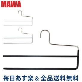 [全品送料無料] マワ Mawa ハンガー パンツ ダブル 35cm 各10本セット KH2 マワハンガー スカート ストール mawaハンガー 収納 レディース メンズ 機能的 省スペース クローゼット すべらない ドイツ あす楽
