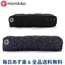 【あす楽】 [全品送料無料] マンドゥカ Manduka ヨガ マットバッグ ゴー ステディ 3.0 GO Steady 3.0 Mat Carriers ヨガ マットケース