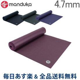 【お盆もあす楽】 [全品送料無料] マンドゥカ Manduka ヨガマット 4.7mm プロライト ロング 1120150 PROlite Long Mat ヨガ マット ロングサイズ 軽量 グリップ力 あす楽