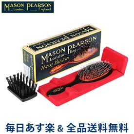 【あす楽】[全品送料無料] メイソンピアソン ブラシ プラスチックバックドヘアーブラシ ハンディーミックス ダークルビー 猪毛 ブラシ ハンドメイドブラシ BN3 Mason Pearson Plastic Backed Hairbrushes Handy Bristle & Nylon Dark Ruby 送料無料