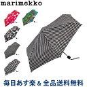 [全品送料無料] マリメッコ Marimekko 折りたたみ傘 コンパクト 傘 ウニッコ / マリロゴ / ピッコロ / ピルプト パル…