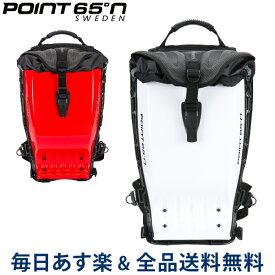 [全品送料無料] ポイント65 バックパック ハードシェル ボブルビー GTX 20L 北欧 PCバッグ バッグ Point65 Hard Shell Boblbee GTX 20L あす楽