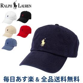 【あす楽】 [全品送料無料] ポロ ラルフローレン POLO Ralph Lauren ワンポイント キャップ コットン 帽子 Basic Chino Baseball Cap メンズ レディース 人気 男女兼用 刺繍