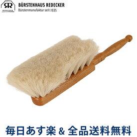 [全品送料無料] Redecker レデッカー ダストブラシ 460101