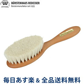 【お盆もあす楽】 [全品送料無料] Redecker レデッカー 700100 天然素材のベビーブラシ (山羊毛) Beech Baby Brush あす楽
