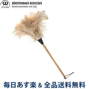 [全品送料無料] レデッカー Redecker オーストリッチ 68cm 羽はたき ダチョウ 468808 ホワイト White はたき 羽 ほこり取り ロング ダスター インテリア やわらか ドイツ あす楽